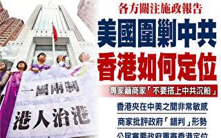 贸易战下香港如何定位 特首施政报告引关注