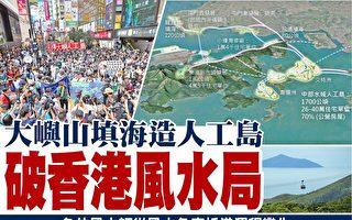 香港大嶼山填海造人工島 破香港風水局