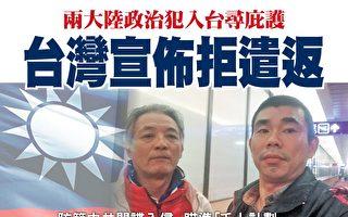 兩大陸政治犯入台尋庇護 台灣宣布不遣返