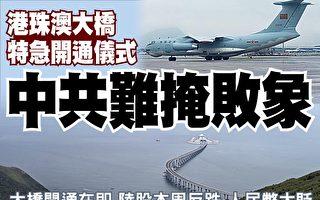 中共急办港珠澳大桥开通仪式 透露何信息?
