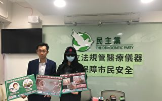 市民接受激光疗程致二级烧伤 政党促政府尽快立法规管