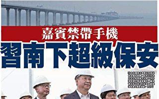 周曉輝:習近平南巡 歷史關口北京向何方