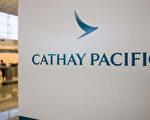 中共民航局针对香港国泰航空飞行人员参与反送中被控罪,向国泰施压。
