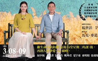 《悲憫次神的兒女》口語手語並行 台灣首見