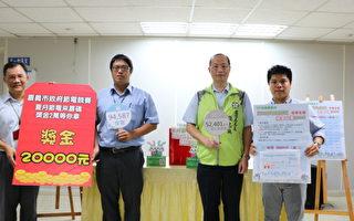 """""""夏月节电来嘉码 奖金2万等你拿""""得奖名单公布"""