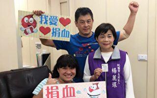 楊麗環挽袖捐血  呼籲熱情民眾大家一起來