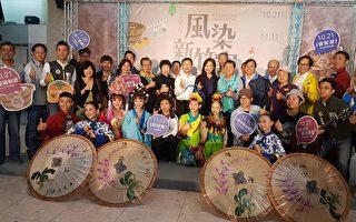 竹市客家文化节 连续四个周末热闹展开