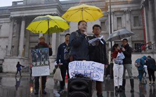 旅英港人倫敦抗議中共打壓 籲國際社會關注