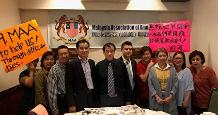 馬來西亞(旅美)聯誼會宣布董事局主席邦君雄(左五)協調僑民護照遺留問題的情況。執行董事廖瑞龍(右五)、陳亞漢(左四)、梁麗卿(右二)、張順(左三)表示,相關詳情請諮詢大馬聯誼會。