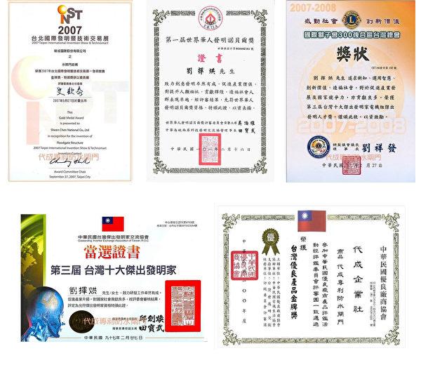 董事长刘挥烘不断创新研发获得各式评鉴竞赛奖状证书的肯定。(图:代成科技闸门提供)