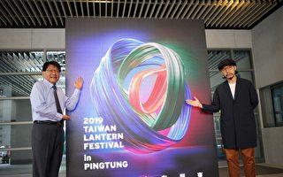 2019台灣燈會在屏東 主視覺傳遞生生不息