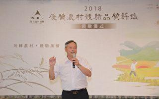 35条农村旅游  感受台湾之美
