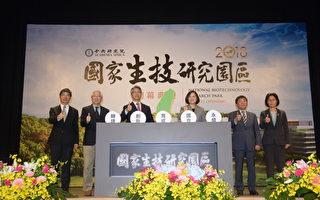 台湾国家生技园区开幕 总统:重要拼图