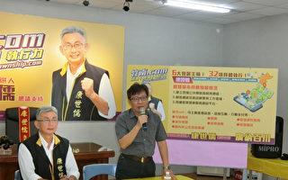 康世儒参战竹南镇长   将打造成网路科技城