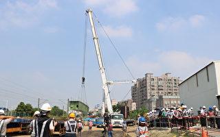 鐵高臨時軌鋼橋吊裝典禮  C601標橫跨北排水完成