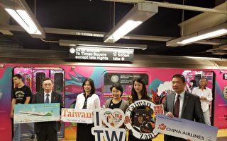 """纽约地铁S线""""台湾彩绘""""亮相 超吸睛"""