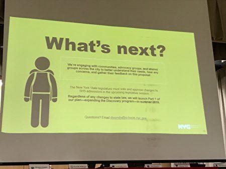 教育局說明,聽取社區對改革方案的意見,改革特殊高中的提案需要投票,無論在州立法機構是否通過,改革的第一步都會推出實施。