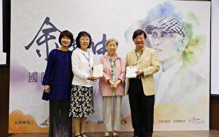 余光中國際研討會 紀念永遠的詩人