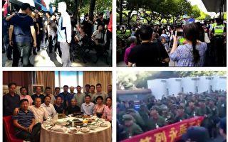 十一國殤日 大陸各地頻現維權反迫害活動