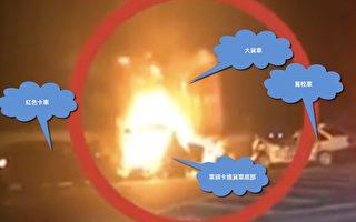 四川京昆高速公路4車相撞起火 致8死6傷