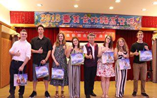 7外師中小學協同教學 幫助學生開口說英語