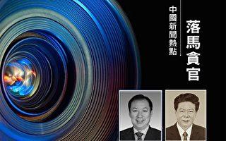 10月30日,中共内蒙古自治区政府副主席白向群(左)、中共河北省政协前党组副主席艾文礼(右)均被最高检察院逮捕。(大纪元合成)