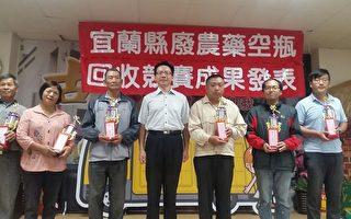 宜兰废农药空瓶回收竞赛 首奖获颁3万元
