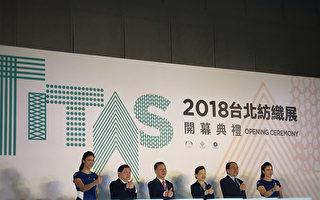 台湾创新纺织品 打造绿能永续环保概念
