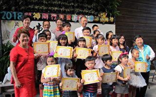 与神同行着色比赛揭晓 33位小朋友开心领奖