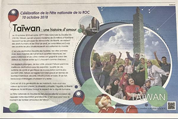 為慶祝中華民國107年國慶,駐法國代表處於10月10日國慶當天在法國「十字架報」(La Croix)刊登國慶特刊,特刊主題是「台灣之最」(Taïwan : une hisotoire d'amour)。(駐法國台北代表處提供)