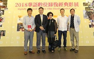 華語數位修復經典影展  喚起對經典電影關注
