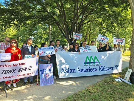 亚裔联盟(Asian American Alliance NY)支持艾维乐竞选连任。