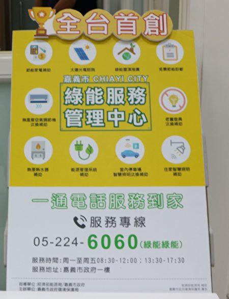 全台首创绿能服务管理中心。