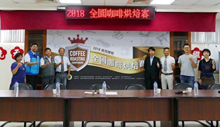 """""""2018全国咖啡烘焙赛""""记者会在国姓乡公所举行,行政院中办、南投县政府、农粮署及南开科大都派代表前来参与。"""