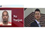 美檢方:徐延軍涉駭入外國航空公司盜竊
