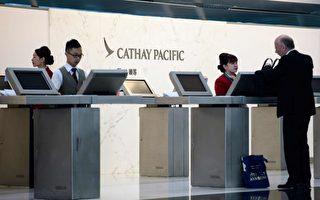 國泰航空被黑客攻擊 900萬客戶資料遭洩
