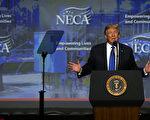 10月2日下午,川普總統在費城舉行的「美國電氣承包商協會年會」閉幕式上演講。(Mark Makela/Getty Images)