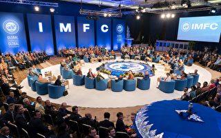 【新聞看點】IMF年會 中共全球化議程被遺忘