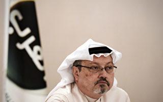 沙特對卡舒吉死因的解釋 廣受國際社會質疑