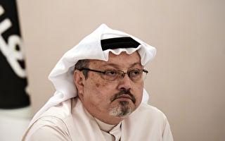 华邮记者离奇失踪 沙特证实卡舒奇已遇害