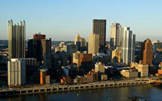 美求職者最青睞城市排名 賓州匹茲堡奪冠