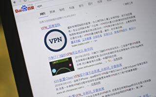 上海軟件開發者出售翻牆軟件 遭判刑三年