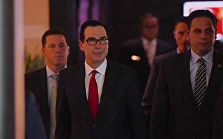 美匯率政策報告發布前 姆欽與易綱會面