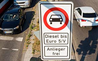 改裝、改換或回購?德國尋找柴油車處理方案