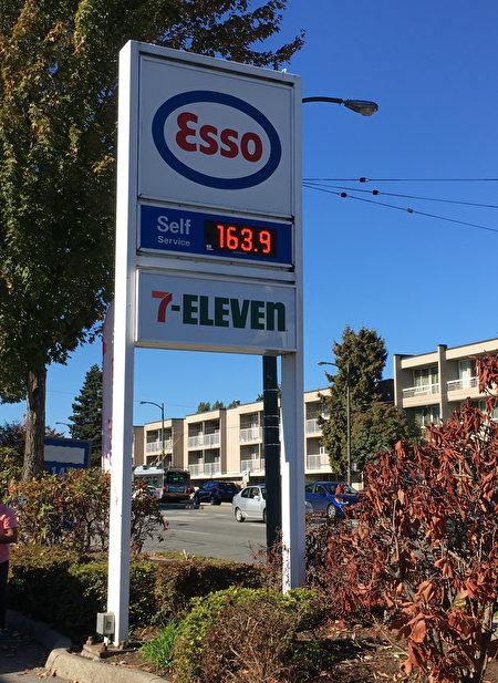 温哥华油价周六(10月13日)冲到了$1.639/升,成为北美第一高油价。(童宇/大纪元)
