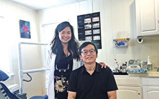 父女联袂的牙医诊所