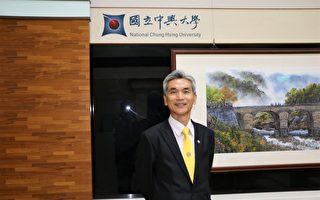 【转动台湾】中兴以学术为本 薛富盛:更要创造价值、造福人类!