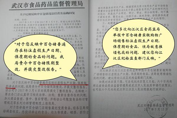 曝光武漢超市食安問題 舉報人遭死亡威脅