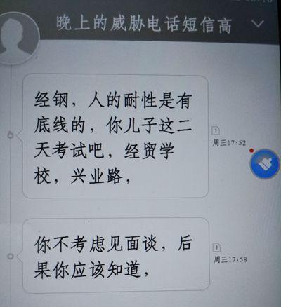 举报人遭到黑社会传短信威胁对其家人不利。(举报人提供)