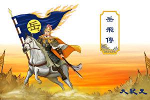 【岳飞传】颍昌、朱仙镇大捷与十二道金牌